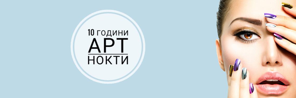 Арт Нокти